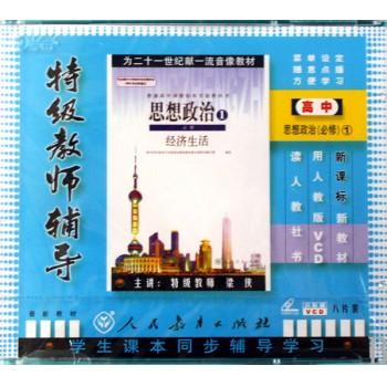 VCD思想政治<高中必修1>新课标人教版(8碟装)