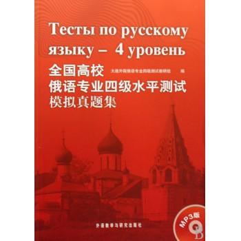 全国高校俄语专业四级水平测试模拟真题集(附光盘MP3版)