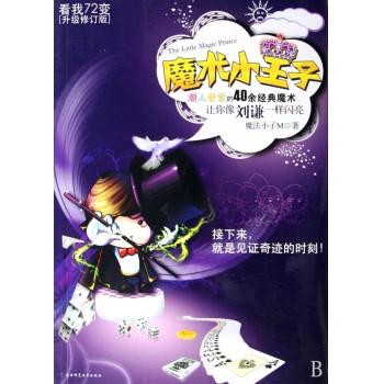 魔术小王子(看我72变升级修订版)