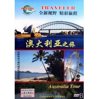 DVD澳大利亚之旅