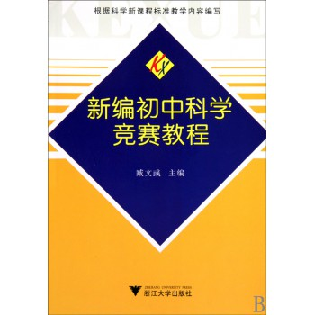 新编初中科学竞赛教程