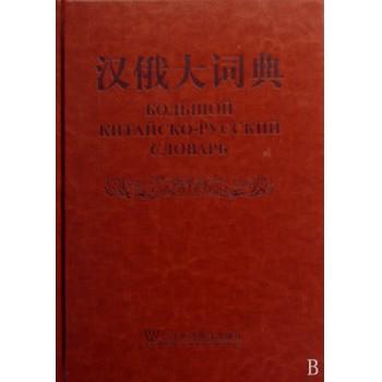 汉俄大词典(精)