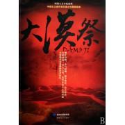大漠祭/西部人文小说系列