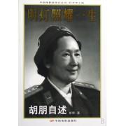 明灯照耀一生(胡朋自述)/中国电影家传记丛书