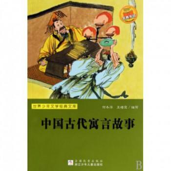 中国古代寓言故事/世界少年文学经典文库