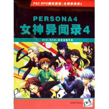 CD-R(DVD)女神异闻录<4>(附书)