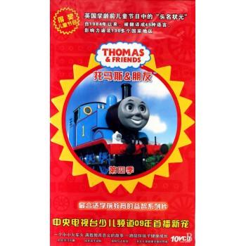 VCD托马斯&朋友<第4季>第61-80集(10碟装)