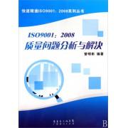 ISO9001:2008质量问题分析与解决/快速精通ISO9001:2008系列丛书