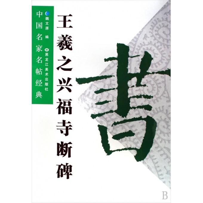 王羲之兴福寺断碑/中国名家名帖经典