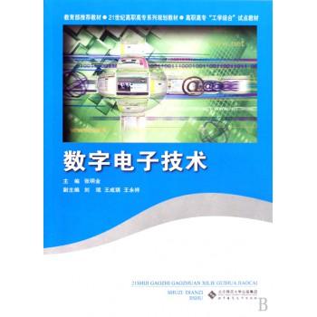 数字电子技术(21世纪高职高专系列规划教材)