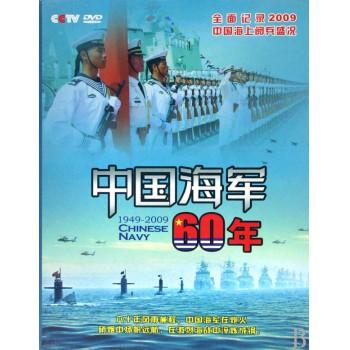 DVD中国海军60年(3碟装)
