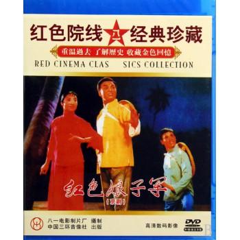 DVD京剧红色娘子军(红色院红八一经典珍藏)