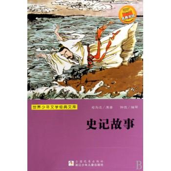 史记故事/世界少年文学经典文库