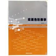 绘画色彩教学(二十一世纪中国高等院校美术与设计教育教材)