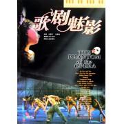 歌剧魅影--音乐剧金曲改编的浪漫钢琴曲(附光盘)