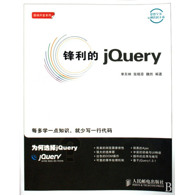 锋利的jQuery/前端开发系列