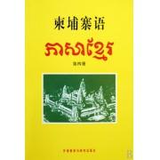 柬埔寨语(4)