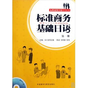 标准商务基础日语(附光盘1)/标准商务日语系列丛书