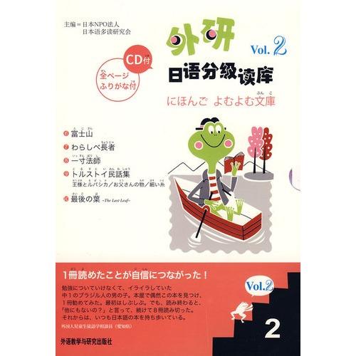 外研日语分级读库Vol.2(附光盘2共5册)