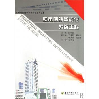 实用医院智能化系统工程/实用智能建筑系统工程系列丛书
