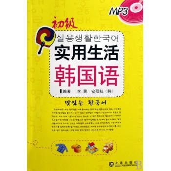 实用生活韩国语(附光盘初级)