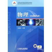 物理(机械建筑类中等职业教育课程改革国家规划新教材)