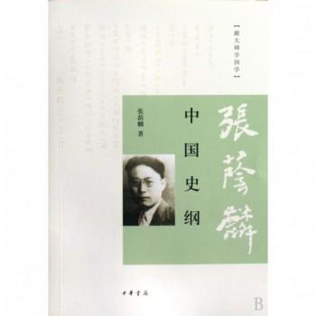 中国史纲/跟大师学国学