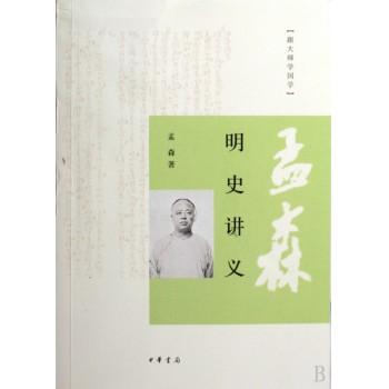 明史讲义/跟大师学国学