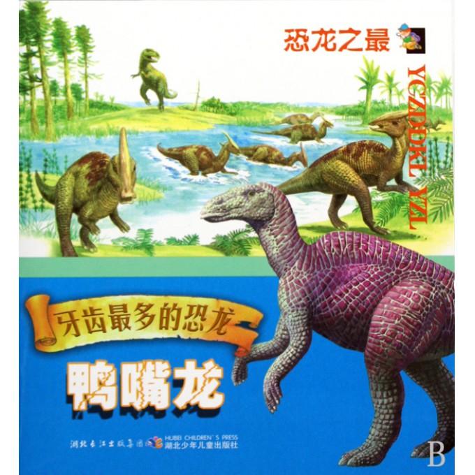 牙齿最多的恐龙 鸭嘴龙 恐龙之最
