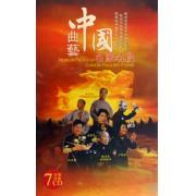CD中国曲艺名家名段(7碟装)