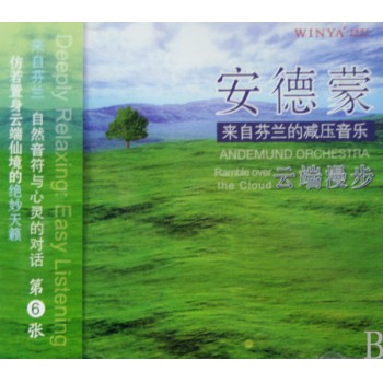CD安德蒙(云端漫步)
