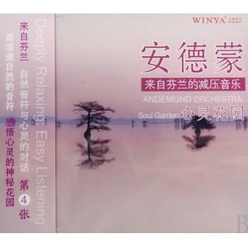 CD安德蒙(心灵花园)