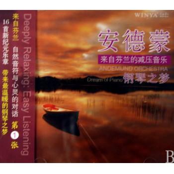 CD安德蒙(钢琴之梦)