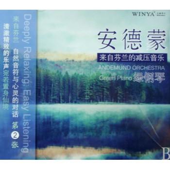 CD安德蒙(绿钢琴)