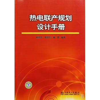 热电联产规划设计手册