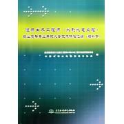 注册土木工程师<水利水电工程>执业资格专业考试必备技术标准汇编(增补本)