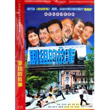 DVD剧组的故事<纸袋装>(5碟装)