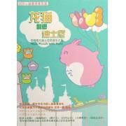 CD龙猫跳进迪士尼(3碟装)