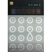 溶剂应用手册(精)