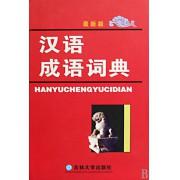 汉语成语词典(最新版)(精)