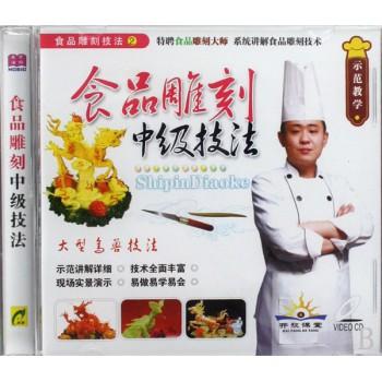 VCD食品雕刻中级技法(2)
