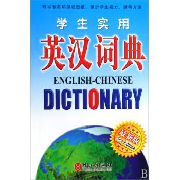 学生实用英汉词典(*新版)(精)