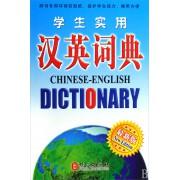 学生实用汉英词典(最新版)(精)