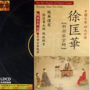 CD徐匡华新浙派宗师<中国古琴四大宗师>(黑胶唱片)