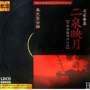 CD二泉映月(黑胶唱片)