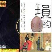 CD赵良山埙韵(黑胶唱片)
