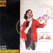 CD民族歌剧江姐(黑胶唱片)