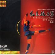 CD芭蕾舞曲红色娘子军全剧<黑胶唱片>(2碟装)