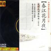 CD春江花月夜(黑胶唱片)