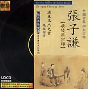 CD张子谦广陵派宗师<中国古琴四大宗师>(黑胶唱片)